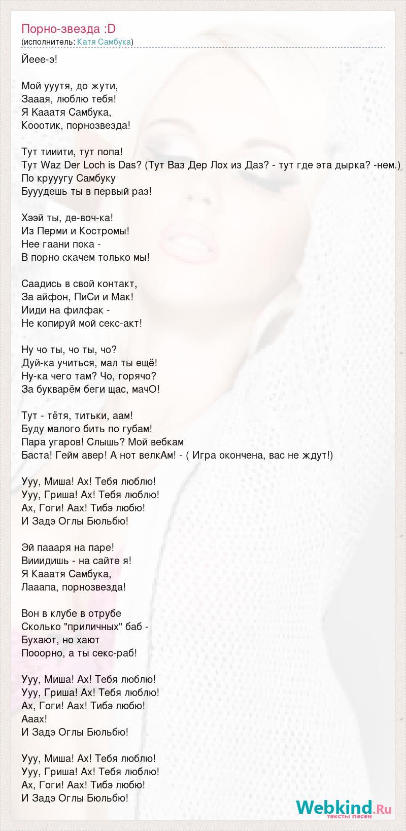 Катя самбука секс звезда tekst pesni