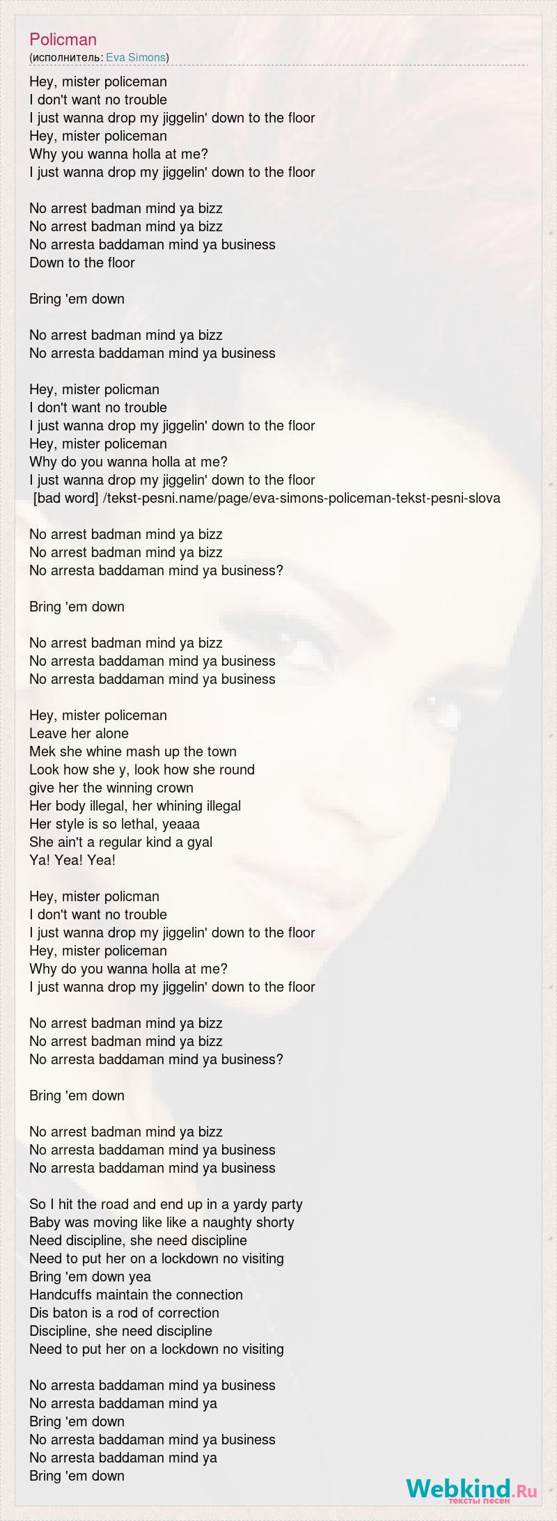 Текст песни Policman, слова песни