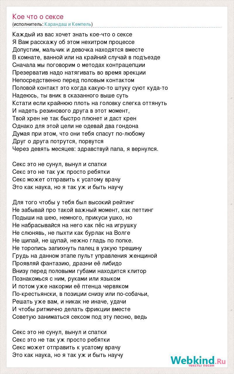 Кемпель секс текст