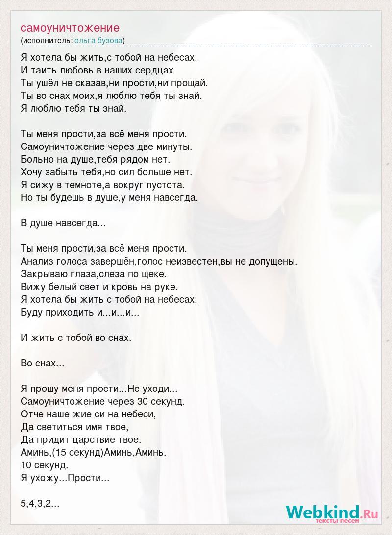 Все тексты песен(слова) Ольга Бузова. Небо накрывают дожди, Когда тебя...