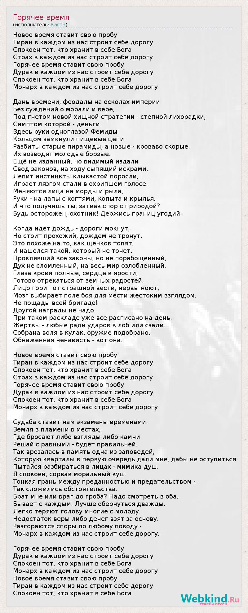 goryachee-vremya-tekst-gruboe-porno-seks-onlayn