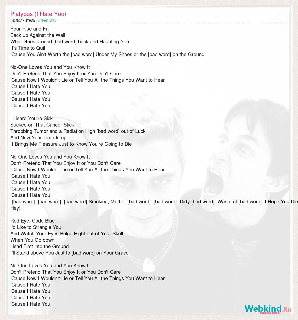 Текст песни Platypus (I Hate You), слова песни