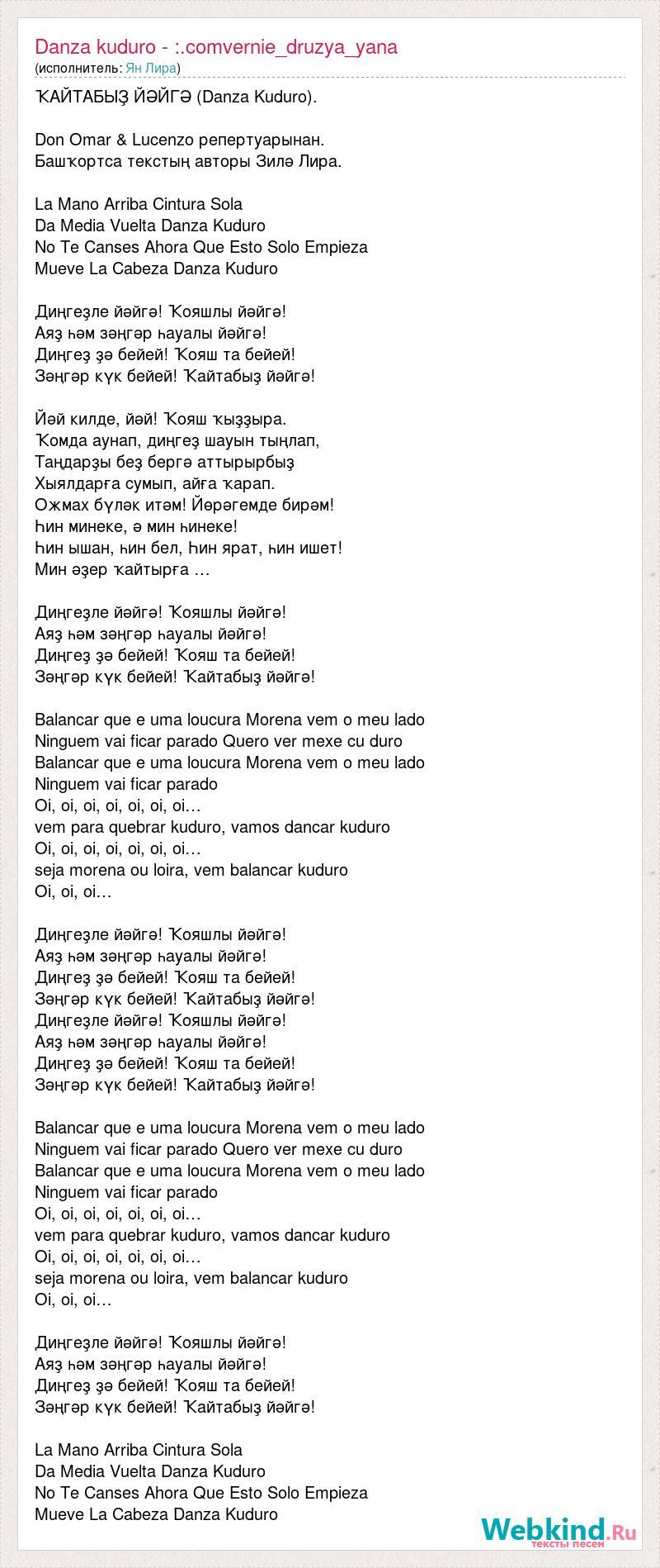 Danza Kuduro Text