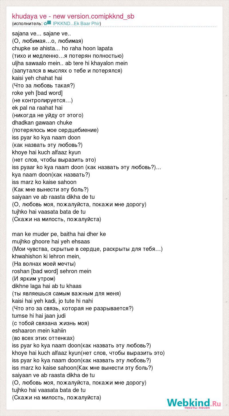 Текст песни Khudaya ve - new version.comipkknd_sb, слова песни  Запутался в Мыслях