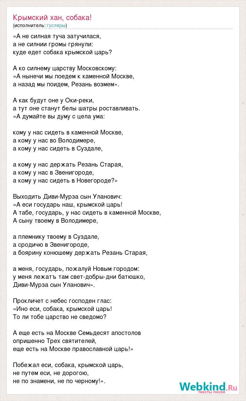 https://webkind.ru/card/82428826_999773090p913771481_text_pesni_krymskij-han-sobaka.jpg