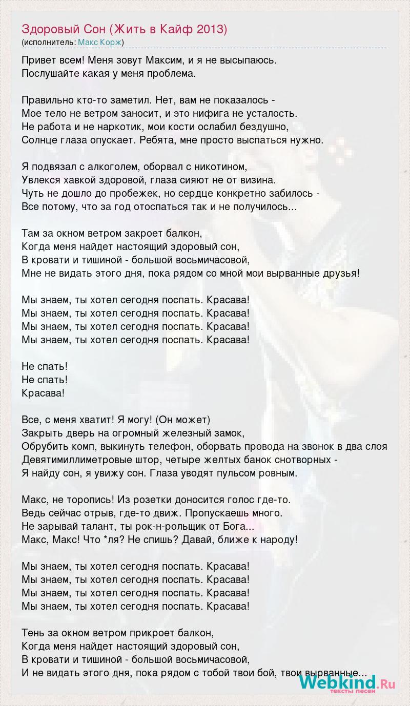 Макс Корж - Жить в кайф текст песни(слова)