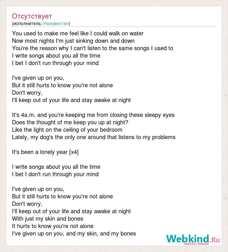 Текст песни You used to make me feel like I could walk on ...