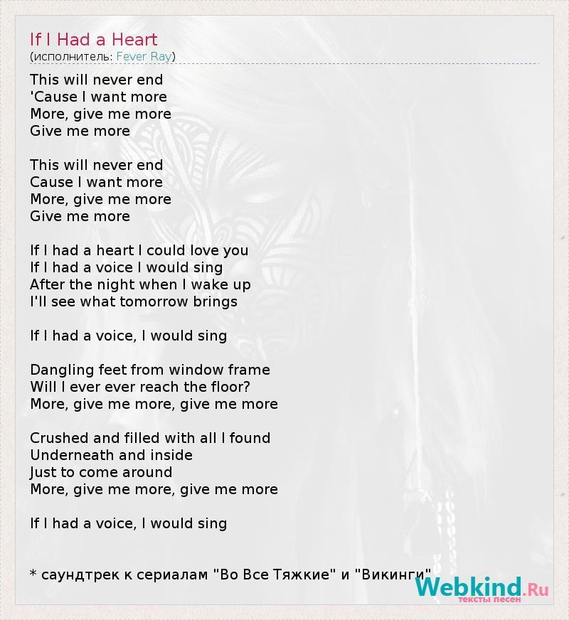 Текст песни If I Had a Heart, слова песни